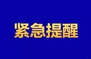 扩散周知!元旦春节寒假期间教育系统疫情防控工作提示