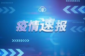 黑龙江牡丹江市新增4例无症状感染者,系绥化市望奎县返林人员