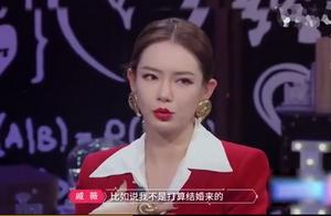 戚薇大谈婚恋观,惹争议不断:双标人设,打了谁的脸?