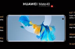 华为Mate40系列全面亮相 全新设计带来更高颜值