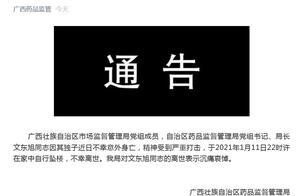 广西药监局回应局长坠楼身亡:独子意外身亡受打击