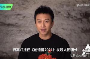 邓超成创造营2021发起人?董子健王俊凯刘昊然合体真人秀