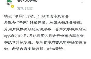 晋江文学三度整改 | 舆情与政策唱反调?网络平台已成监控严管区