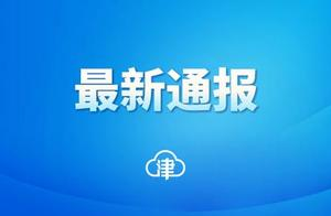 天津一冷库装卸工人核酸检测阳性,相关排查正紧张进行