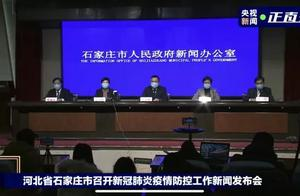 河北新增20例本地确诊、43例无症状感染者,受孙春兰副总理委托,国家卫健委主任马晓伟已赴河北