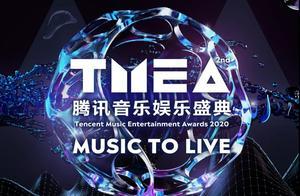 """""""奖杯举铁梗""""再登热搜,华语乐坛最具重量级TMEA盛典来了"""