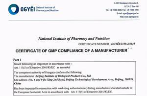 中国新冠疫苗首次在欧盟获得GMP认证