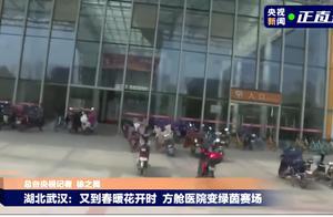 曾经的武汉方舱医院迎来足球赛!对比欧美的不堪重负,令人唏嘘