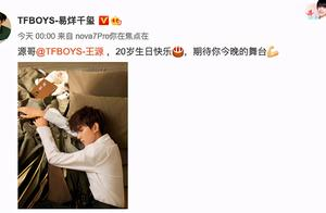 王源过生日,王俊凯和易烊千玺却先后上热搜,抢好兄弟的风头?