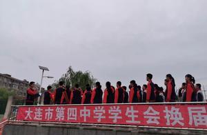 大连市第四中学举行学生会换届升旗仪式
