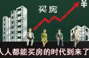 婚前、婚后,父母出资买房,房子到底该归谁?一次搞清楚