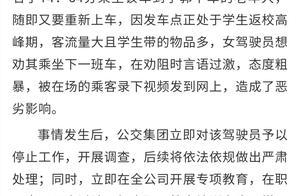 河南焦作公交女司机拒载处理通告公布,9日起停止工作,严肃追责