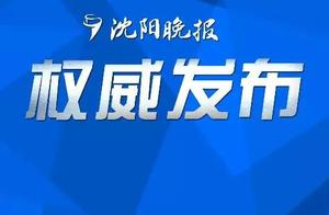 刚刚,沈阳新增2例本土确诊病例,有出租车司机!行程轨迹公布
