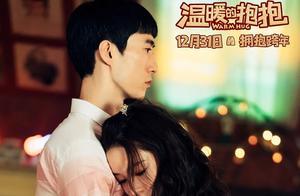 李沁首部喜剧电影《温暖的抱抱》上映,和开心麻花合作演喜剧