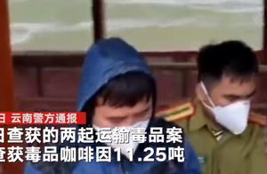 湄公河扫毒现场视频:毒品咖啡因装满卡车 两起案件共查获11.25吨