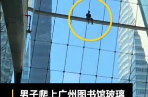 广东一男子因感情纠纷坐广州图书馆横梁,欲跳楼,警方:已刑拘