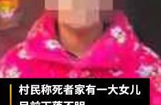 河南被杀一家6口亲属发声:嫌疑人和被害人是好友,怀疑情杀