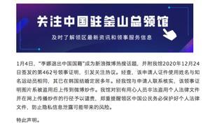"""驻釜山总领馆关于微博热搜""""李娜退出中国国籍""""的声明"""