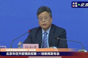 北京:对21天内有境外旅居史的进京人员加强管控和健康监测