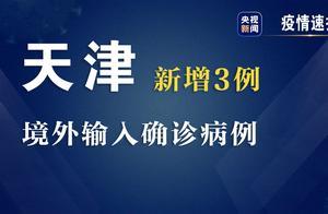 天津新增3例境外输入确诊病例