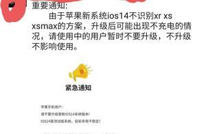 iOS14别瞎升级!测试版尝鲜有代价,不少iPhone出现充电故障