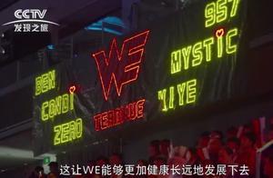 WE亮相央视,曲江新区:让更多西安电竞角色出现在屏幕上