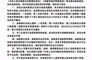 云南昭通威信县规定城区禁止遛狗,违反三次捕杀