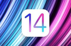 iOS14.4正式版升级,iPhone12手机注意了
