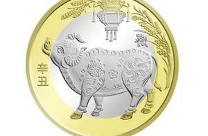 中国人民银行公告:发行2021年贺岁普通纪念币