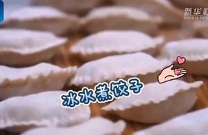东北松花江千人冰水煮饺子!零下20℃冰面配刚出锅饺子,是个啥滋味?