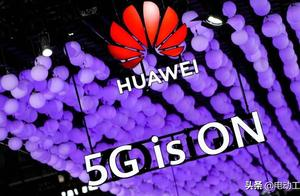你才刚用5G手机不久,华为就提出5.5G,多的0.5是什么?