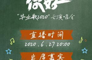 """成龙林俊杰李易峰等献声!""""毕业歌2020""""云演唱会6.27直播"""