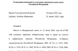 普京签署总统任期法案,可在现任期结束后再连任两届
