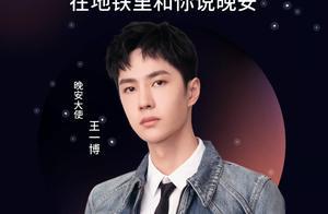 王一博逆寒而来!今晚8点30分起,将在上海地铁问候晚归的你!