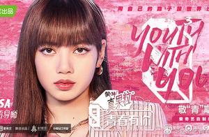 《青你3》舞蹈导师官宣,LISA
