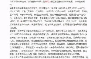 """网友普陀山景区吃到1900元""""天价""""饭发帖举报 白岩松:黑的真不是店"""