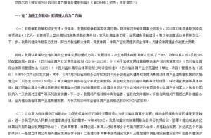 重庆体育局:不知情川渝将联合申办2032年奥运会,消息是四川单方面宣布,正核实信息