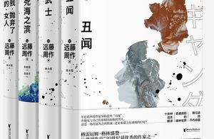 《隐秘的角落》揭露人性复杂,日本作家的推理写作有什么不一样?