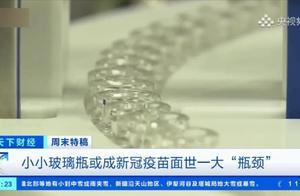 """全球紧缺!新冠疫苗问世的一大""""瓶颈"""",竟然是小小的玻璃瓶?"""
