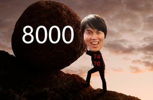YYF天梯分达到8000!DOTA2玩家为何钟爱单排?
