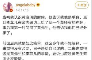 黄晓明和Angelababy的双方称呼,体现了两人的感情状态