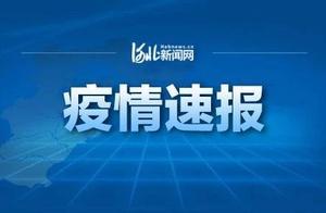 河北新增90例本土确诊病例 31省区市新增115例确诊