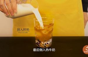 网红奶茶制作配方教程:鹿角巷黑糖芋泥嘟嘟茶的做法