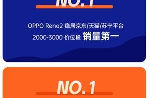 免费获得OPPO Reno2?登陆官网及电商平台参与抽奖就有可能