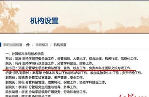 华中科大教授投诉校物业被通报批评 被投诉者:他断章取义