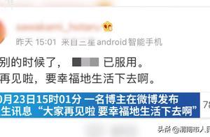 上海浦东  博主自杀发轻生讯息,网友民警爱心接力破门救下