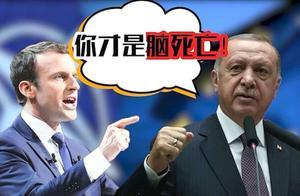 """""""马克龙有精神病""""埃尔多安一语引爆炸弹,法国愤怒召回驻土大使"""