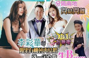 """《回家的诱惑》""""艾莉""""李彩桦承认离婚,9月与老公办理手续"""
