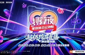 """融屏直播,江苏卫视99划算夜探索""""带货""""新表达"""