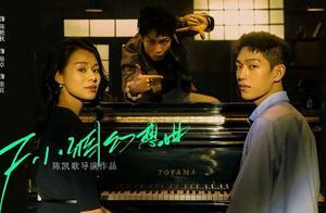 《演员请就位2》:从《过关》到《F小调幻想曲》陈凯歌是真实力